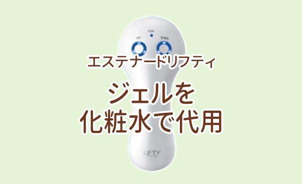 エステナードリフティのジェルを化粧水で代用